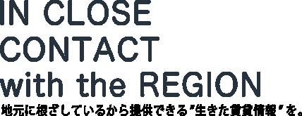 IN CLOSE CONTACT with the REGION 地元に根ざしているから提供できる「生きた賃貸情報」を。