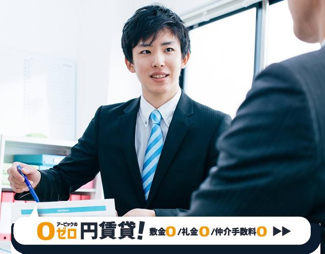 アービックのゼロ円賃貸! 敷金0/礼金0/仲介手数料0