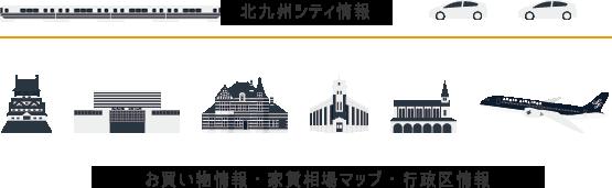 北九州シティ情報